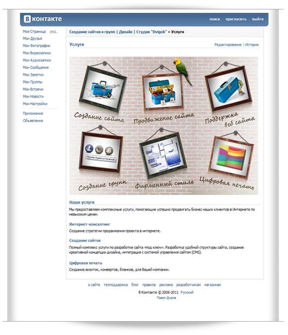 Страница наших услуг Вконтакте