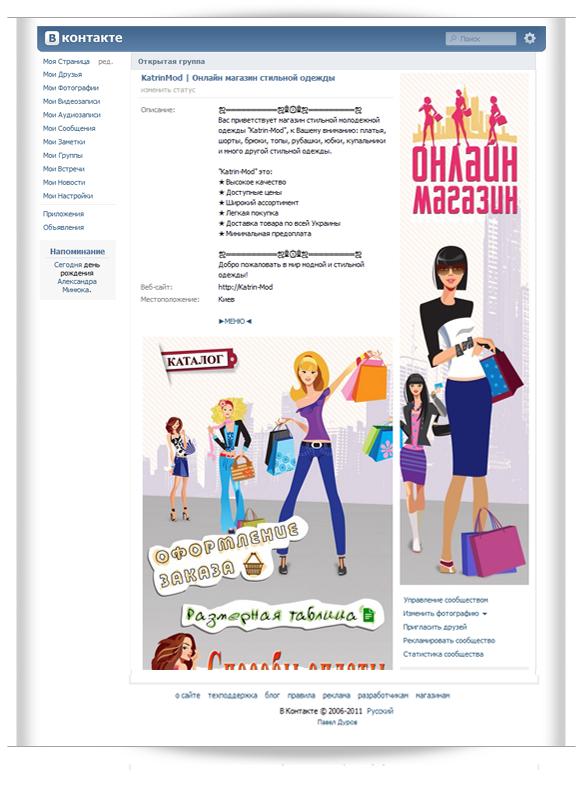 Магазин модной одежды - Главная страница