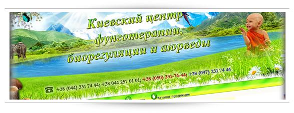 Центр фунготерапии в Киеве