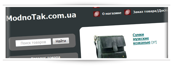 "Интернет-магазин ""МодноТак"""