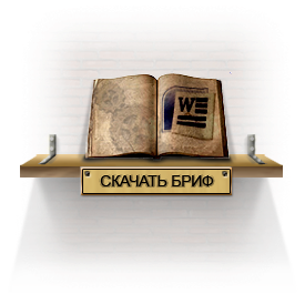 skachat_brif_rus.png.pagespeed.ce.YAsOWjp2E4