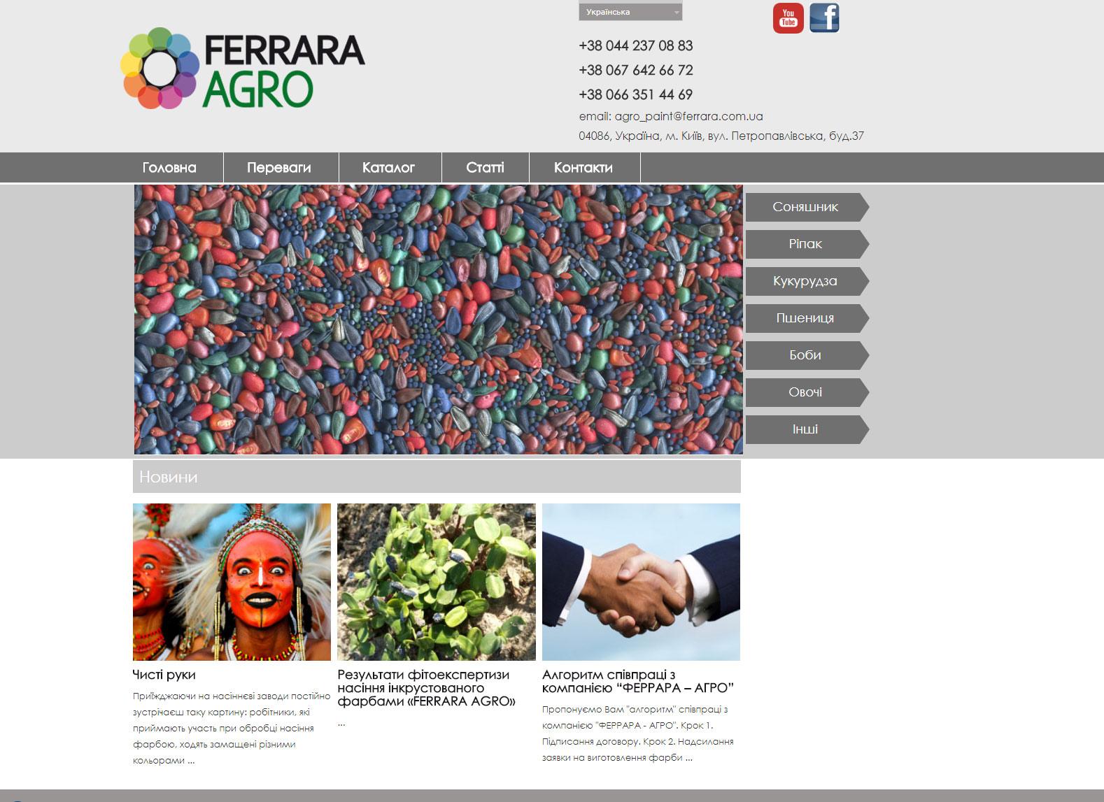 Украинский производитель Ferrara Agro