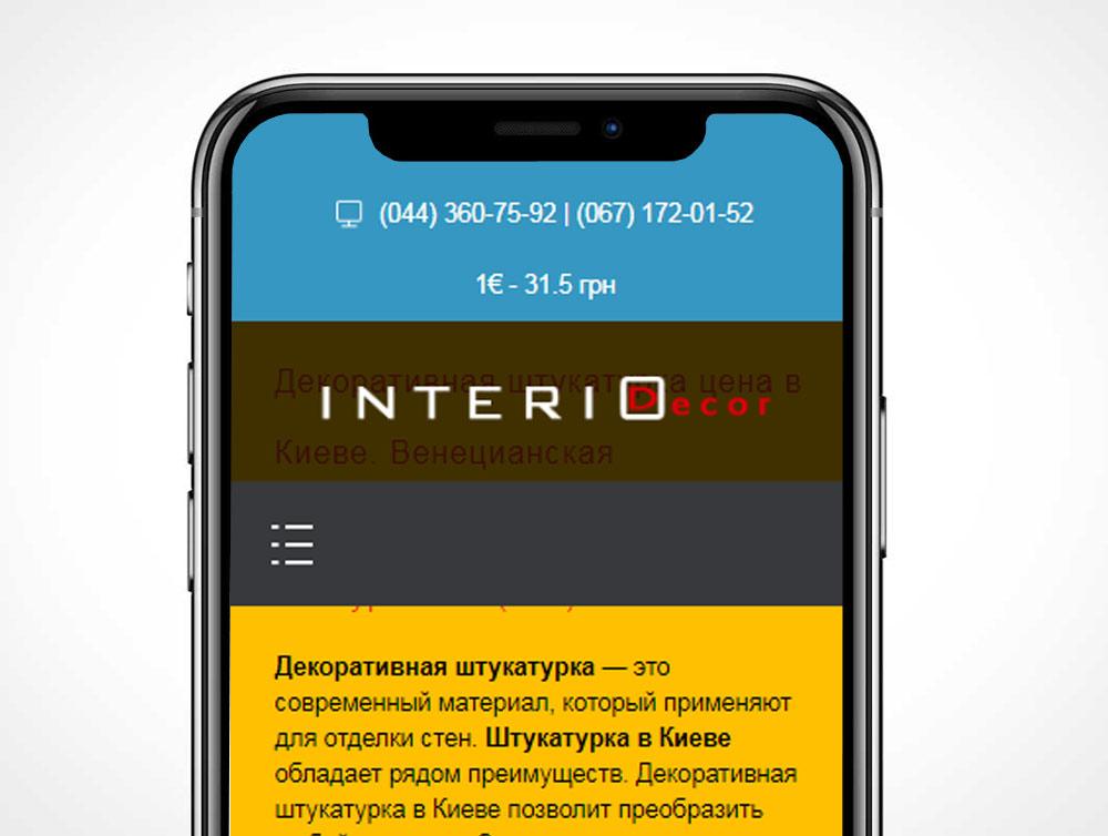 """Корпоративный сайт """"Интериодекор"""""""