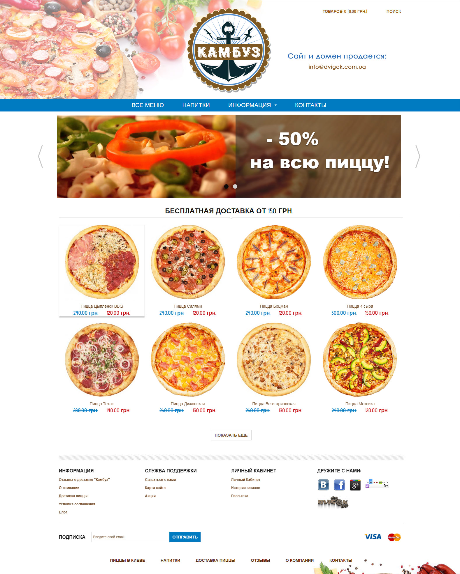 """Интернет магазин пиццы """"Камбуз"""" - сайт продается 800$"""