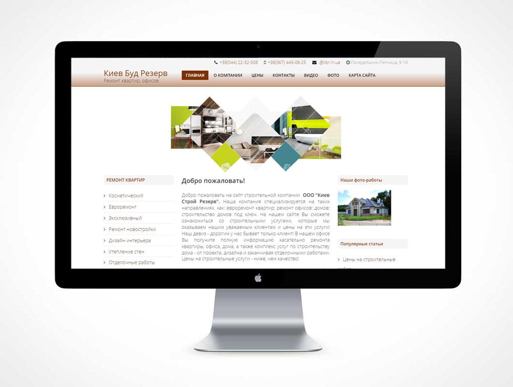 Сайт строительной компании «KBR»