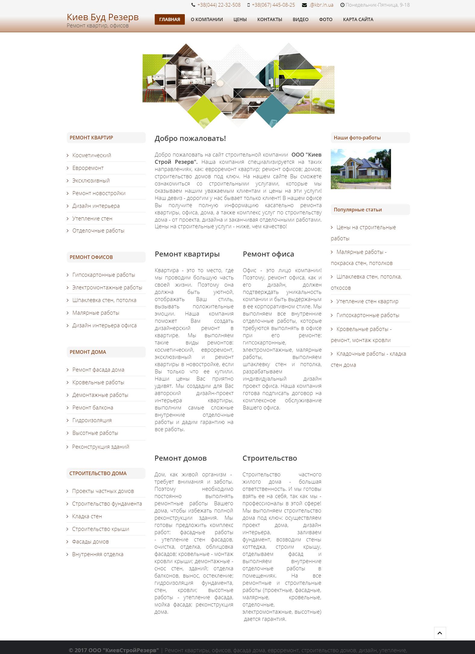 """Сайт строительной компании """"KBR"""""""