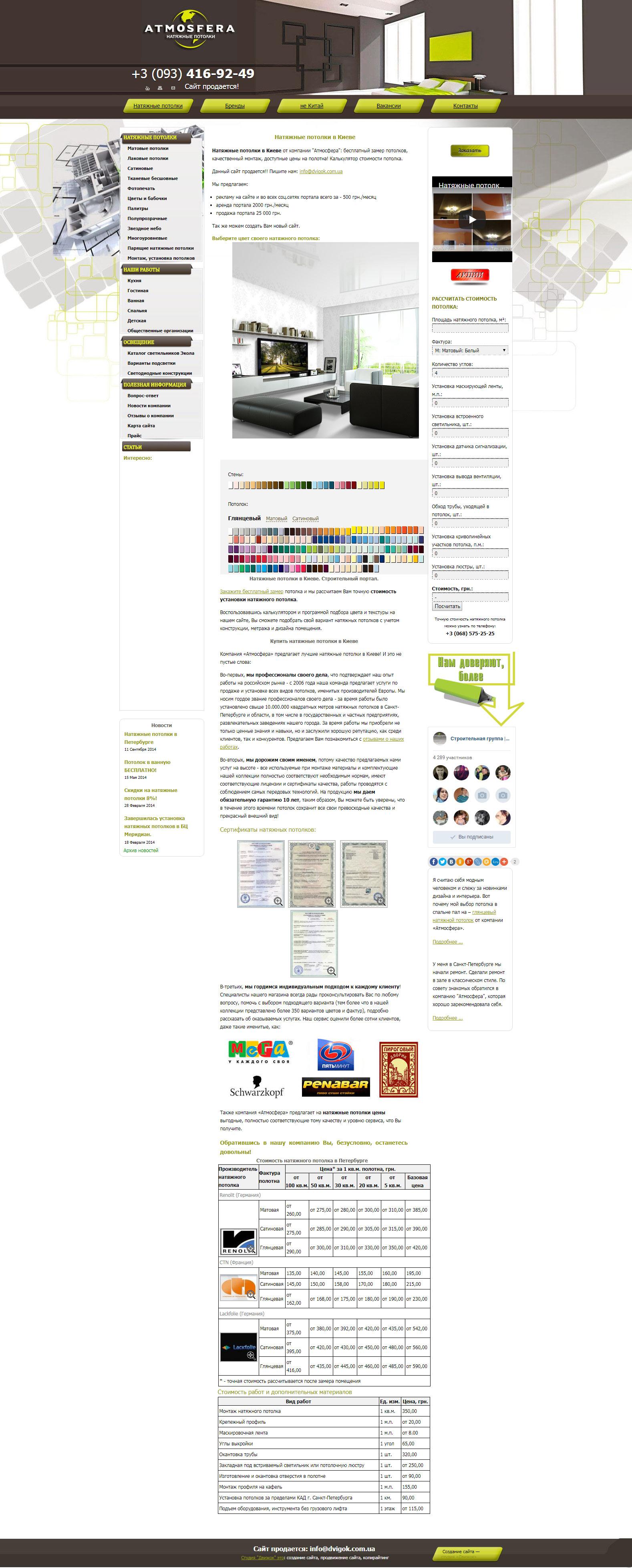 """Корпоративный сайт """"Memorialdesign"""" продается за 800$"""