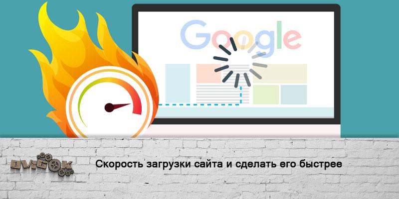 Проверить скорость загрузки сайта и сделать его быстрее