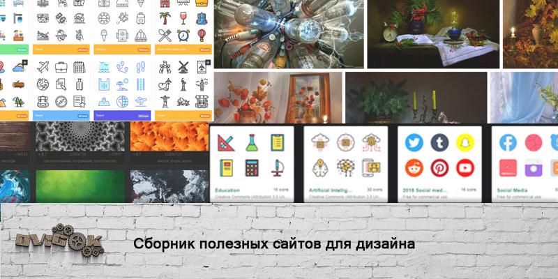 Сборник полезных сайтов для дизайна (фото, текстуры, иконки и т.д.) > 80 штук!