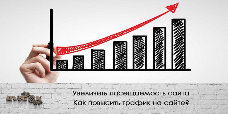 Увеличить посещаемость сайта. Как повысить трафик на сайте?