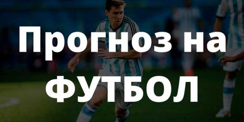 Прогнозы на футбол на сегодня, их роль и влияние на ставки