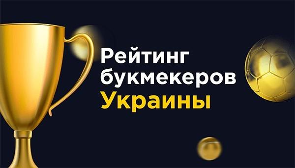 Лучшие букмекерские конторы Украины для выгодных ставок